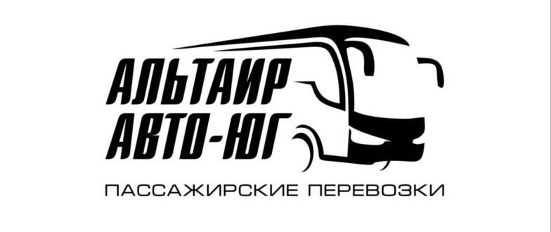 Логотип Альтаир Авто-Юг