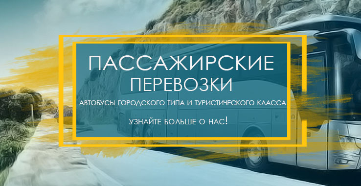 пассажирские-перевозки-мобильная
