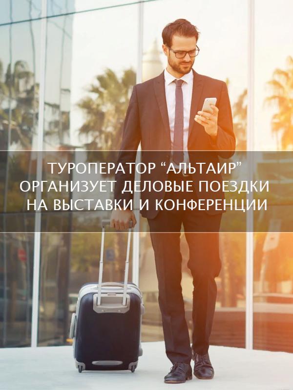 деловой-туризм-выставки