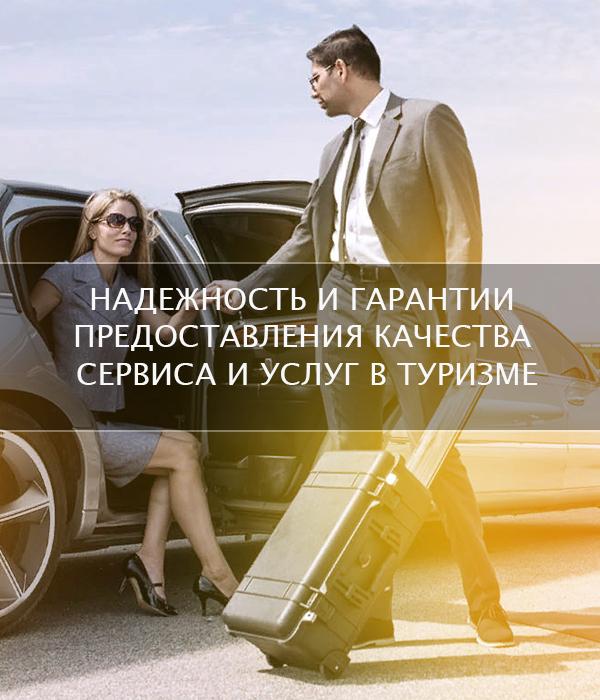 деловой-туризм-преимущества